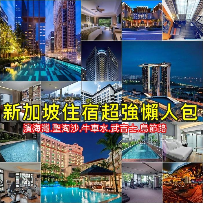 最新推播訊息:【2020新加坡住宿推薦】
