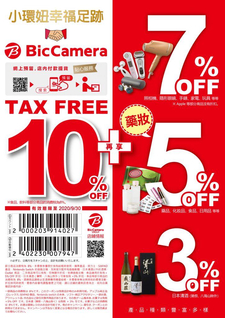 【最新Bic Camera優惠劵2020】如何省到19%折扣攻略!?日本必買電器Top10推薦 @小環妞 幸福足跡