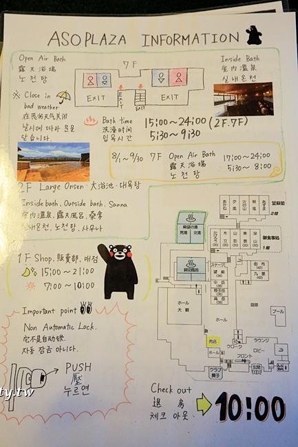 【阿蘇飯店推薦】阿蘇廣場酒店,住榻榻米溫泉飯店,熊本熊曾來泡湯! @小環妞 幸福足跡