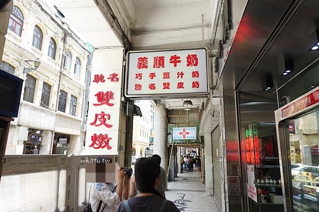 【澳門義順牛奶公司】新馬路分店,紮實雙皮燉奶,也有麵食豬扒包 @小環妞 幸福足跡