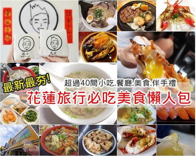 最新推播訊息:【花蓮必吃美食2020】