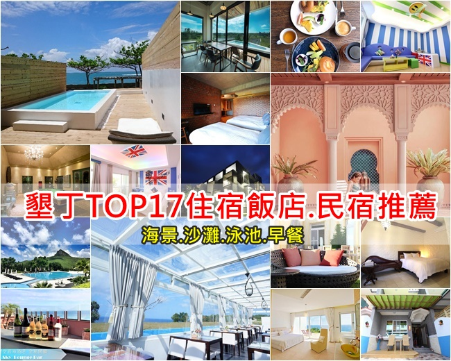 最新推播訊息:【2020墾丁住宿TOP17】