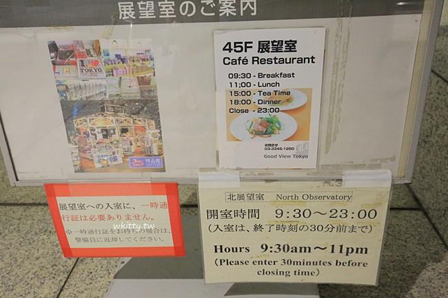 【東京免費夜景】東京都廳45樓免費夜景展望室,看夜景不用花大錢 @小環妞 幸福足跡