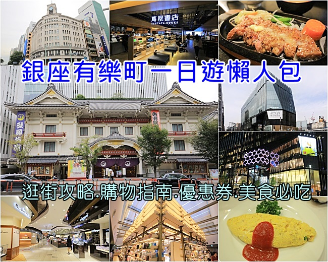 【銀座逛街一日遊】東京銀座怎麼玩?銀座美食-景點地圖-百貨推薦 @小環妞 幸福足跡
