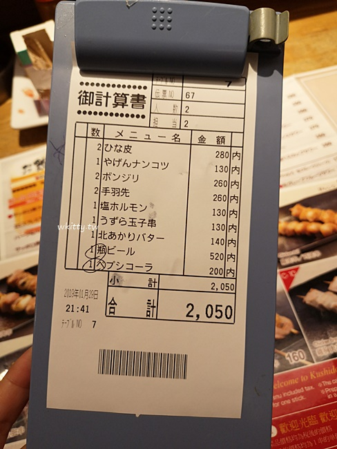 【仙台美食推薦】串鳥居酒屋(仙台東口店),便宜平價,大口吃肉喝酒! @小環妞 幸福足跡