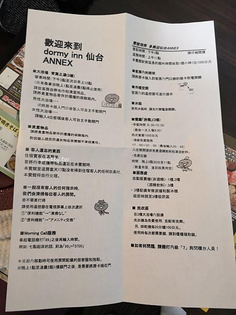 【仙台飯店推薦】Dormy Inn仙台分館,免費泡湯,酒精飲料,宵夜拉麵 @小環妞 幸福足跡