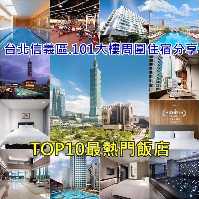 最新推播訊息:【台北101周邊飯店推薦】