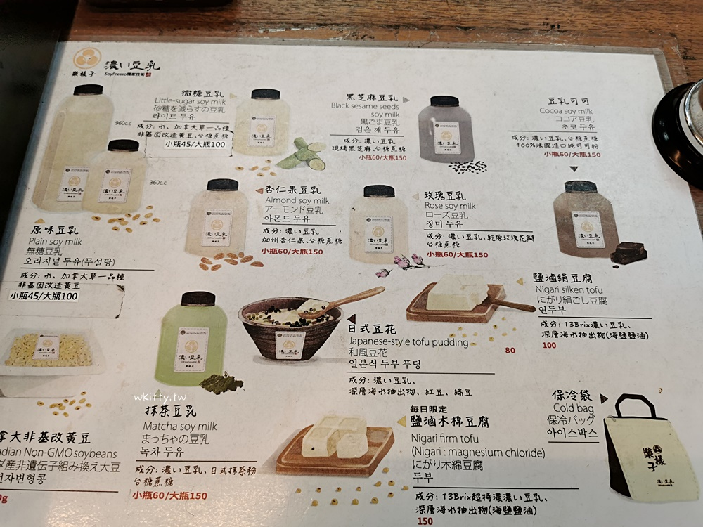【宜蘭礁溪飲料】漿樣子濃い豆乳,文青打卡風飲品,原味豆乳超濃純 @小環妞 幸福足跡
