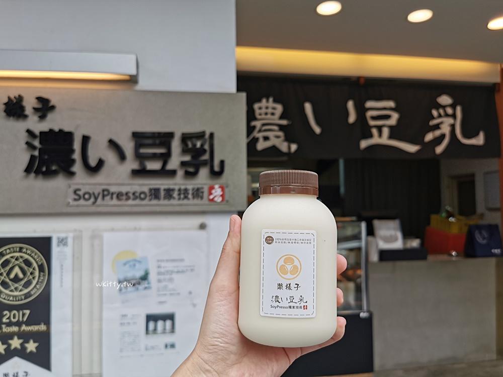 【宜蘭礁溪飲料】漿樣子濃い豆乳,文青打卡風飲品,原味豆乳超濃純