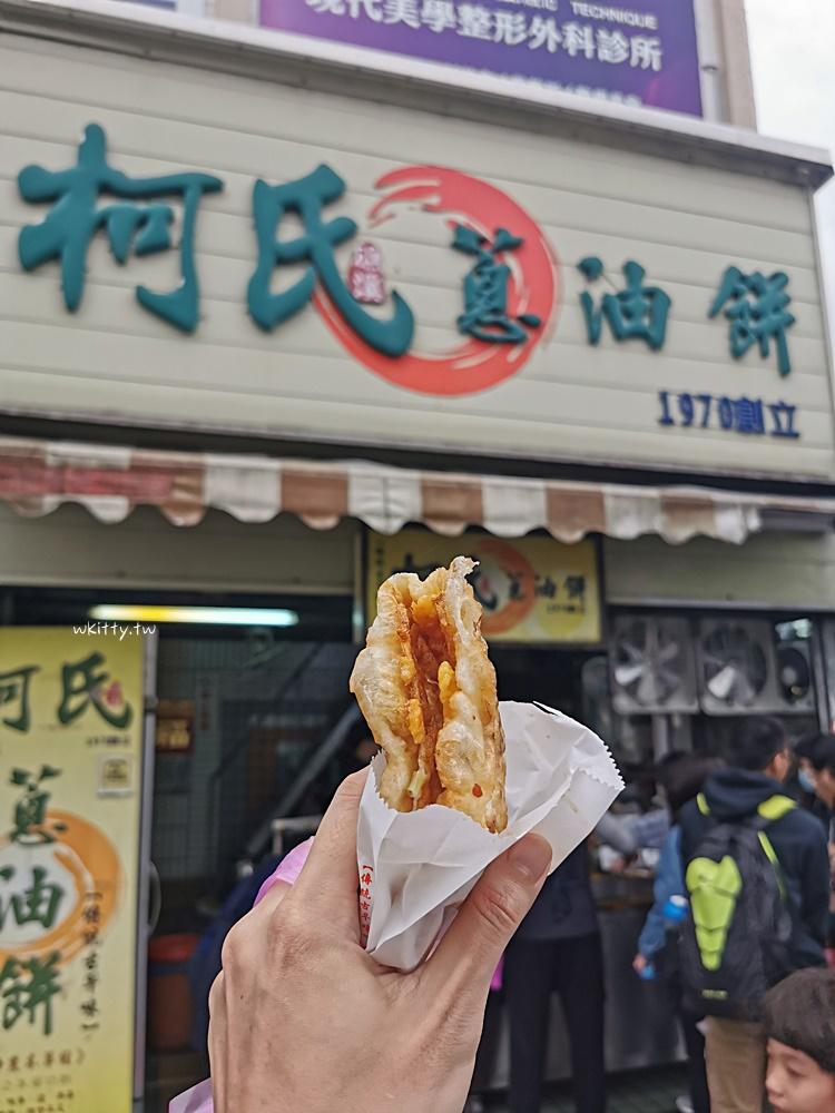 【宜蘭必吃小吃】柯氏蔥油餅,礁溪郵局對面排隊美食,皮Q彈蔥花多! @小環妞 幸福足跡