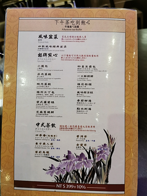 【點水樓-林口三井】下午茶吃到飽,CP值高只要399,每日限量50位 @小環妞 幸福足跡