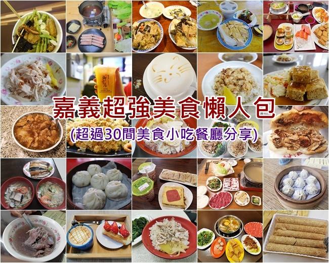 【嘉義美食餐廳】推薦2020嘉義必吃小吃,雞肉飯,夜市美食,伴手禮 @小環妞 幸福足跡