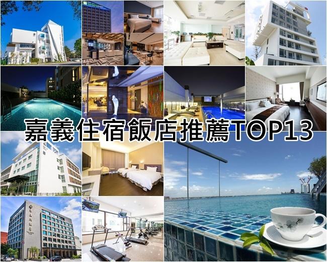 最新推播訊息:【2020嘉義住宿推薦TOP13】