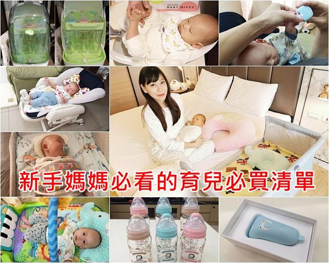 最新推播訊息:【新手媽媽必買清單】