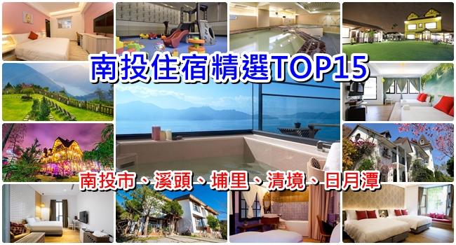 最新推播訊息:【南投TOP15住宿】