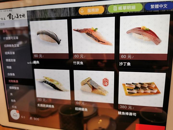 【美登利壽司台灣一號店】在台北也吃的到美登利壽司,CP值高東京超人氣壽司來了! @小環妞 幸福足跡