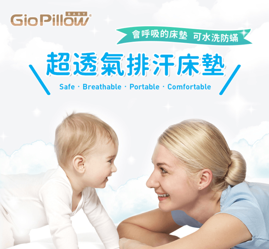 【揪團】GIO超透氣床墊,推車/汽座透氣涼墊,預防窒息風險,保護寶寶嬌嫩的肌膚 @小環妞 幸福足跡