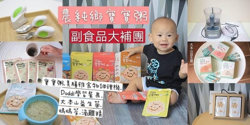 最新推播訊息:【🔥農純鄉寶寶粥補貨團🔥】