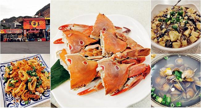 【萬里野柳美食】望海亭海鮮餐廳,生猛活海鮮任選,價格透明公道! @小環妞 幸福足跡