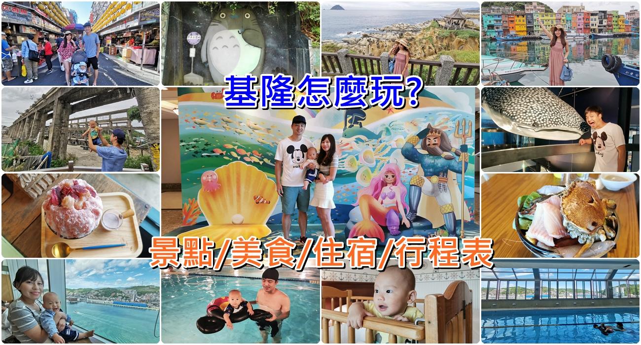 【基隆行程推薦】一日二日旅遊,景點,美食,住宿,基隆親子遊行程表 @小環妞 幸福足跡