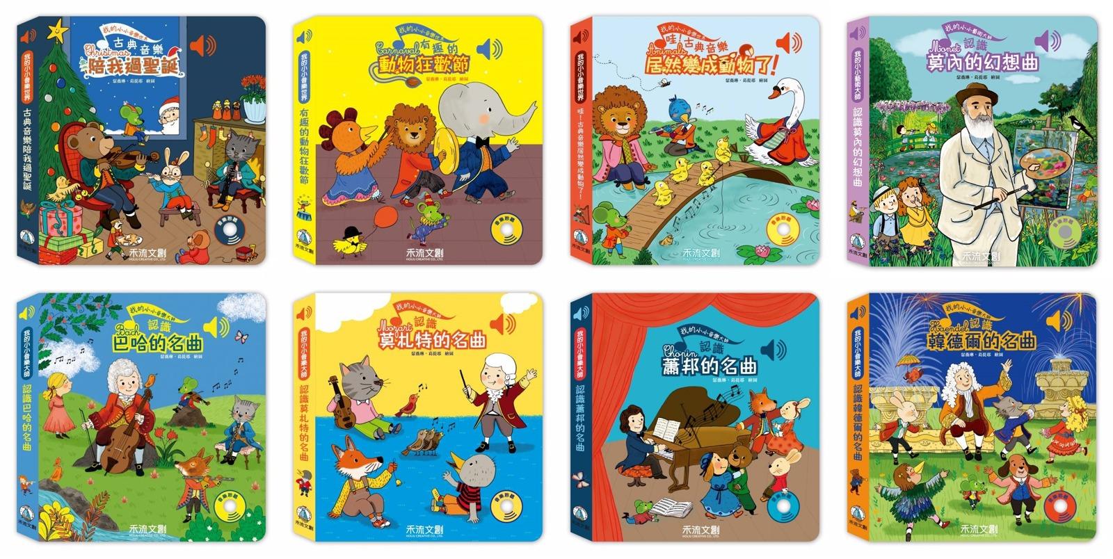 【禾流文創童書】0-3歲超猛書單就在這一團,從小培養閱讀好習慣 @小環妞 幸福足跡