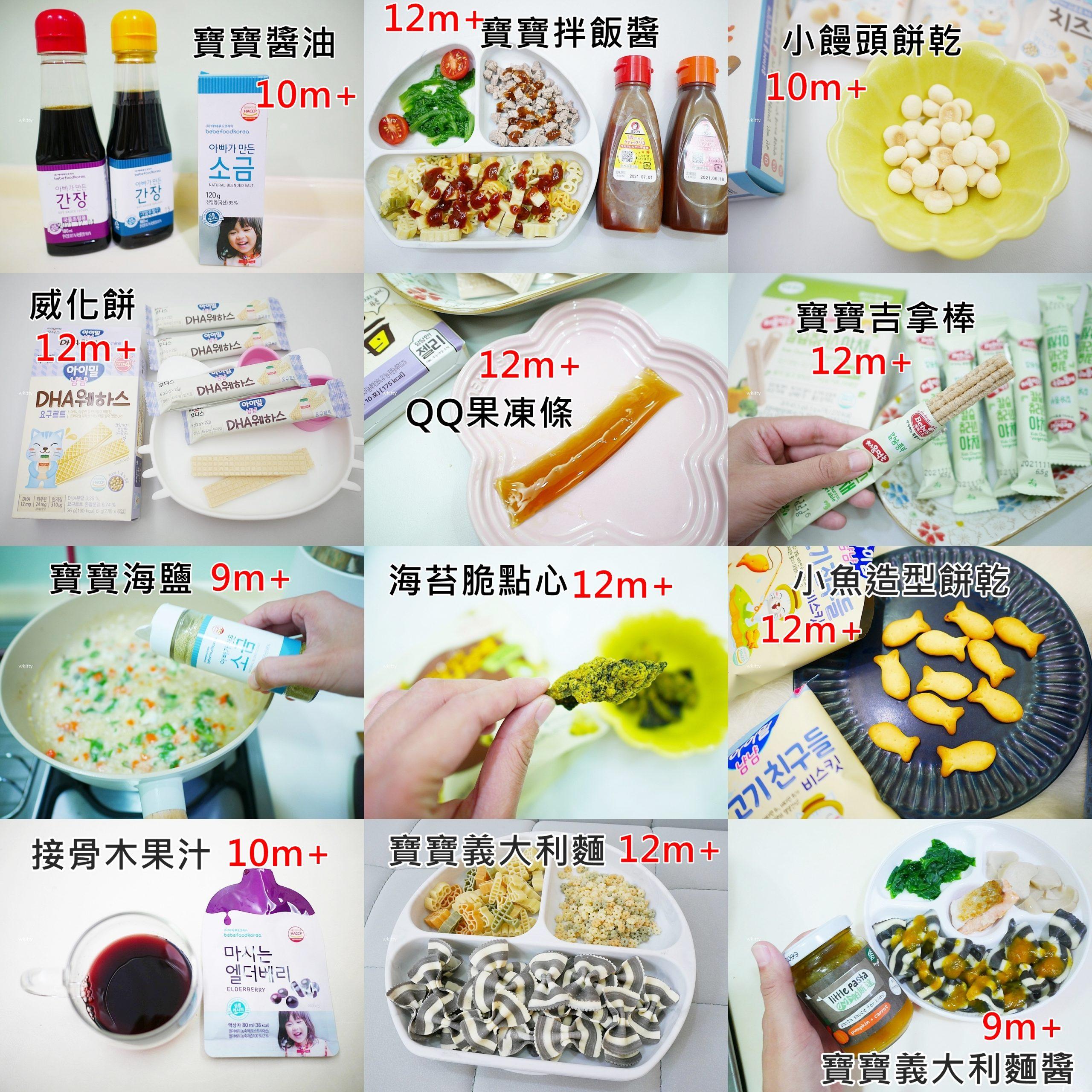 【團購】寶寶食品團,寶寶福德醬油.海苔.海苔酥/多福寶寶調味醬/造型寶寶義大利麵/貝思寶寶食品 @小環妞 幸福足跡
