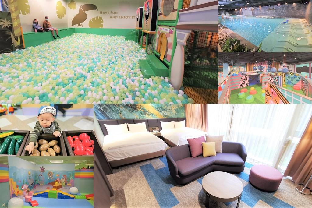 【煙波大飯店新竹湖濱館】占地2300坪的卡樂次元兒童遊樂區,玩到退房繼續玩,大人小孩都放電 @小環妞 幸福足跡