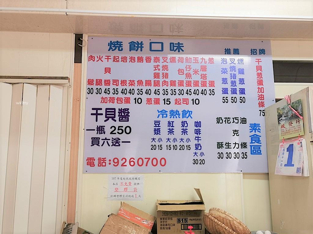 【澎湖早餐街】鍾記燒餅+北新牛雜湯,馬公文康街必吃兩道美食 @小環妞 幸福足跡