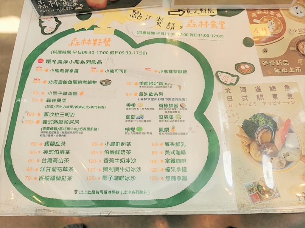 【新竹動物園必吃網美風餐廳】森林食堂,網美必點的小栗子蛋糕,還可以邊吃邊看動物 @小環妞 幸福足跡