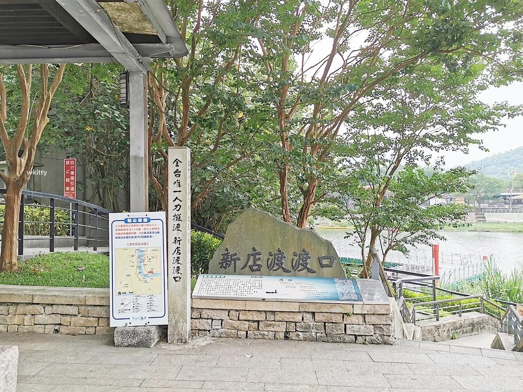 【新北碧潭景點】灣潭兒童遊戲場,全台唯一要搭乘人力擺渡船前往的兒童遊樂區,小孩放電所在 @小環妞 幸福足跡
